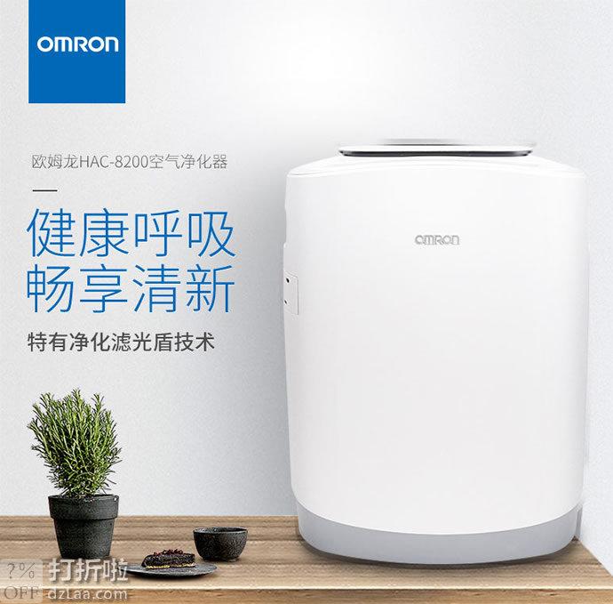 医用级除菌 Omron 欧姆龙 HAC-8200 空气净化器 天猫优惠券折后¥980包邮(¥1580-600)88VIP可再95折