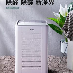 海尔 KJ200F-A180A 氨基酸负离子 家用母婴空气净化器 天猫优惠券折后¥599包邮(¥799-200)
