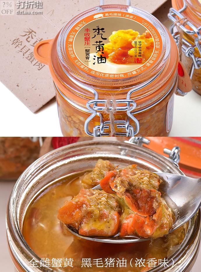 丰收蟹庄 秃黄油 蟹黄油 浓香型 蟹黄酱 200g 多重优惠折后¥239包邮 苏宁¥399