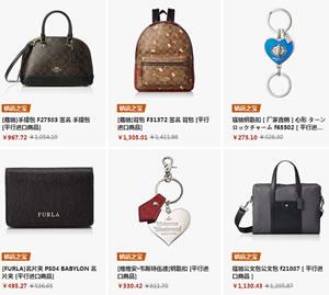 金盒特价 Coach 、Bottega Veneta、Bvlgari、Prada等促销