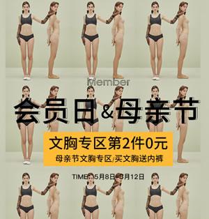 wonderbra 旗舰店 会员日+母亲节特卖 文胸2件¥129 内裤3件¥99 可叠加优惠券