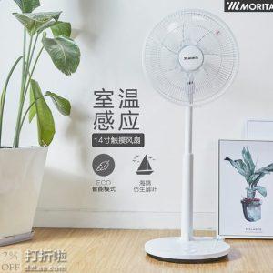 MORITA 森田 SZ-DT35H 室温智能感应 直流变频触摸式14寸遥控落地扇 电风扇 天猫优惠券折后¥309包邮史低(¥439-130)