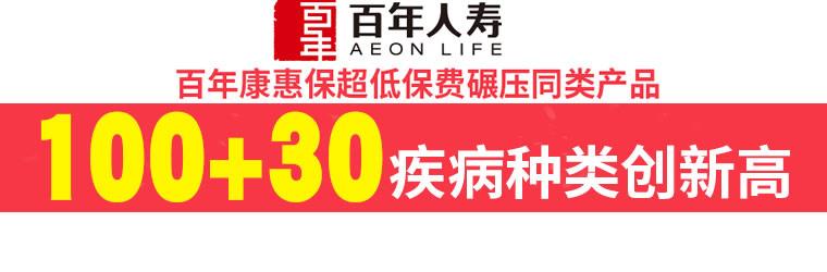 百年人寿 百年康惠保 重大疾病保险(保终身)10年期最低¥760/年 出生即可买