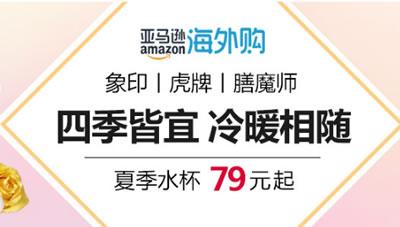 亚马逊中国  Zojirushi象印 Tiger虎牌 Thermos膳魔师 夏季水杯促销 ¥79起
