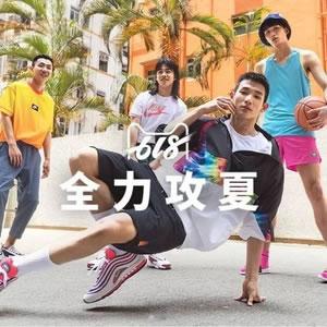 Nike中国官网 618促销 正价商品额外8.5折 折扣品低至5折 会员满额最高¥699-80