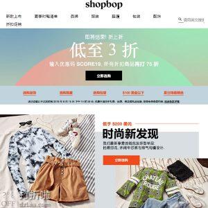 Shopbop、East Dane 年中大促 全场3折起 可叠加折上75折 满$100免运费直邮中国
