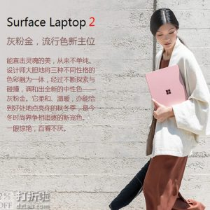 降¥1000 Microsoft 微软 Surface Laptop 2 13.5英寸触控超极本(i5-8250U/8GB/256GB) ¥7888