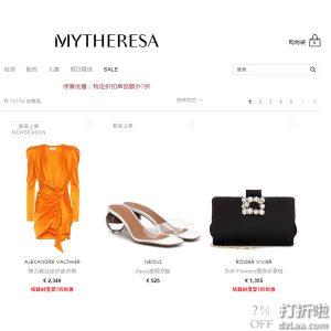 德国奢侈品精品网站 Mytheresa 鞋服包袋大促 PRADA、YSL、CHLOÉ等大牌低至3折+额外7折 无门槛免运费含税直邮中国