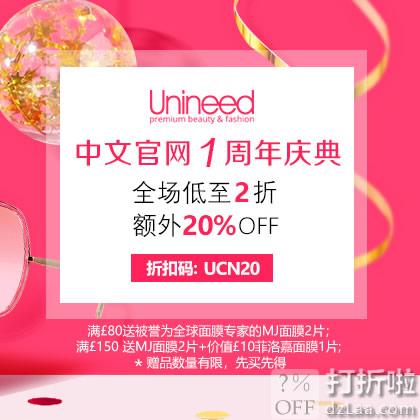 Unineed中文官网 1周年庆典活动 全网低至1.8折+额外8折
