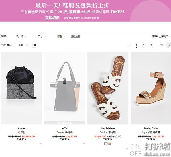 Shopbop大促 全场3折起 可叠加折上75折 满$100免运费直邮中国