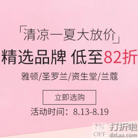 Perfumesclub中文网 促销专区折上折 兰蔻、圣罗兰、资生堂、雅顿好价