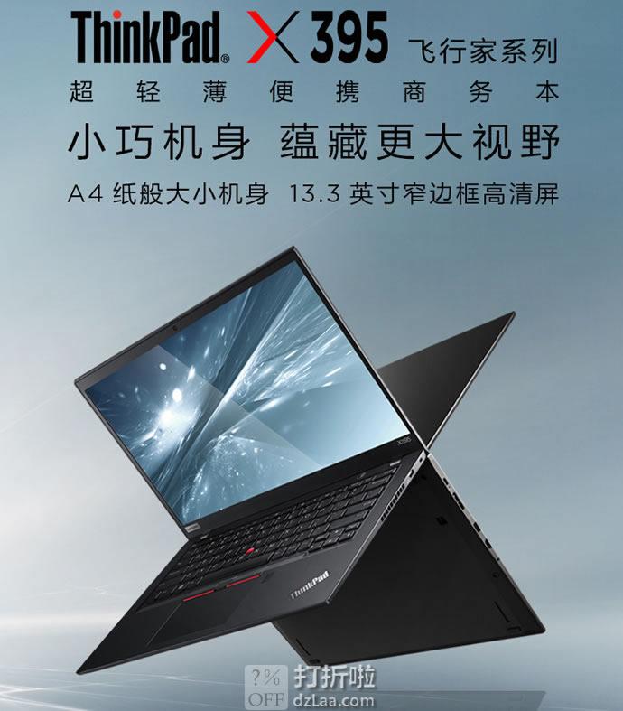 ThinkPad X395(0TCD)13.3英寸笔记本电脑(锐龙5 Pro 3500U/8GB/256GB)¥4499预约抢购