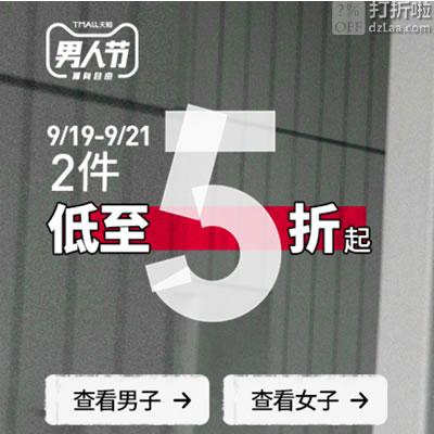 天猫Reebok 锐步官方旗舰店 男人节专区限时2件5折 叠加优惠券低至4折起
