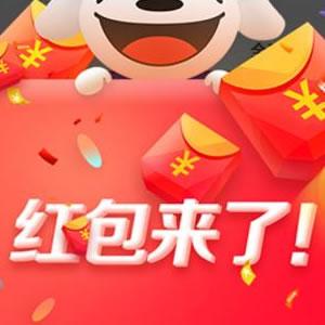 0点开始 京东双十一京享红包 最高¥1111