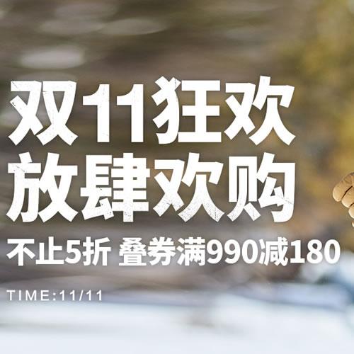 双11预告 天猫The North Face官方旗舰店 5折起 可领取多个优惠券 叠加购物津贴