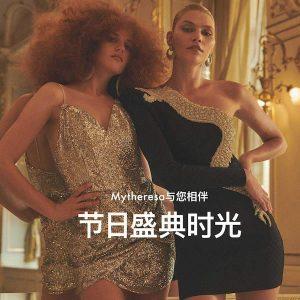 德国奢侈品精品网站Mytheresa 双十一促销活动 满1000-200 满2000-500