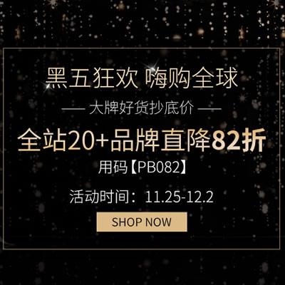 Perfume's Club中文网 黑五狂欢 大牌好货抄底价 全站20多个品牌直降82折