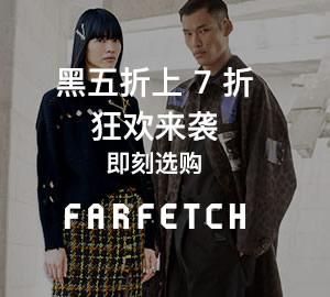 最后3天 Farfetch 黑五大促 低至5折 叠加限时折上7折优惠码 满3500免运费含税直邮中国