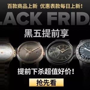 Ashford 黑五大促 手表、太阳镜等多款新低