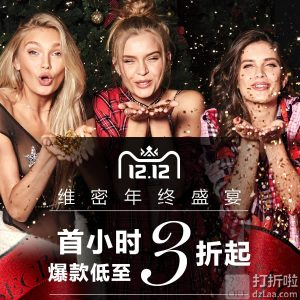 双12促销预告 天猫商城 Victoria's Secret 维多利亚的秘密 女式内衣首小时3折起 内裤低至¥26包邮