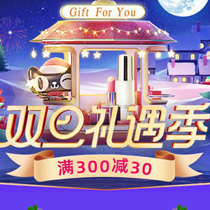 19日0点开始 天猫商城 双旦礼遇季促销活动 跨店满¥300-30 限时折上折 叠加优惠券