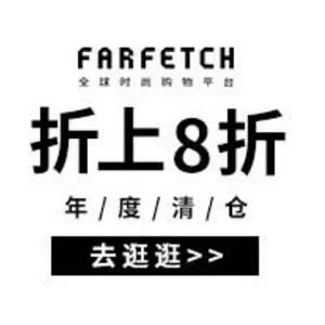 Farfetch 折扣区促销3折起 叠加限时折上8折 新人全场8折优惠