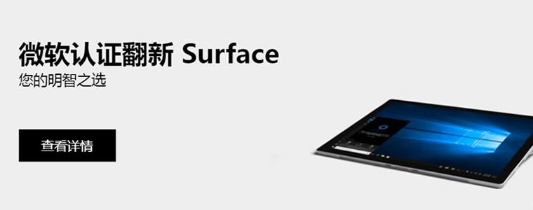 Microsoft 微软中国官网 五一促销 官翻Surface全系特价 全新Book 2低至7折起