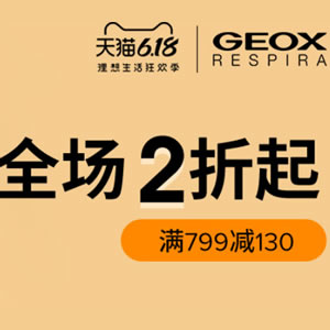 Geox 健乐士 天猫旗舰店 618大促 男女鞋子2折¥359起 童鞋¥116起
