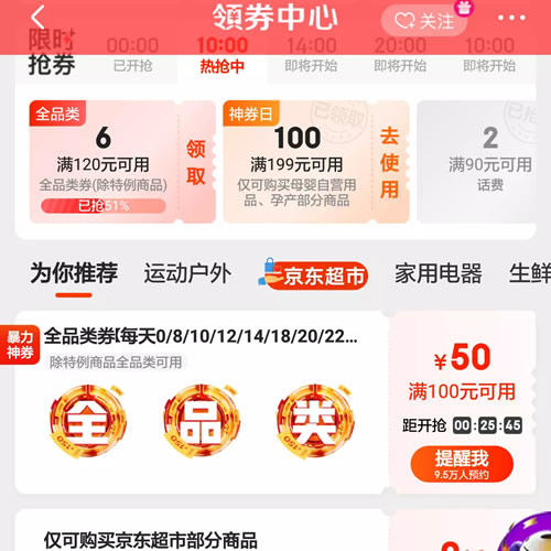 京东 100-50全品类神券 每天0、8、10、12、14、18、20、22点抢