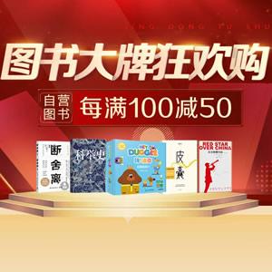 京东商城 图书大牌狂欢购活动 Plus会员最高¥300-190 折上3.7折