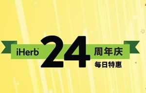 iHerb中国站 24周年庆促销  精选菌菇营养品低至7.6折+额外9.5折 支付宝还有满返活动