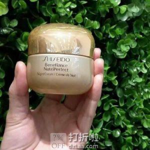 Shiseido 资生堂 盼丽风姿系列 金采丰润 晚霜 50ml 8.1折$75.85 海淘转运到手约¥515