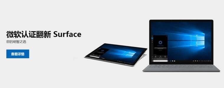 Microsoft 微软中国官网 返校季 官翻Surface全系直降 新客可领总价值1500元优惠券