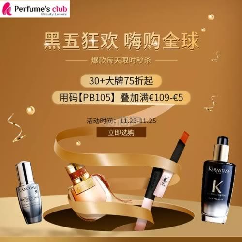 Perfume's Club中文网 黑五促销 大牌7.5折起+叠券享满减
