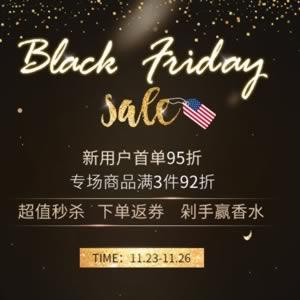 FragranceNet中文网 香水黑五大促秒杀低至88折 下单返券