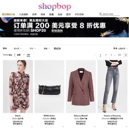 shopbop、 EastDane 黑色星期五大促 订单满$200额外8折 满$100免运费直邮中国