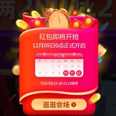 0点开始可领 淘宝双12 超级红包 最高¥1212