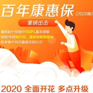 百年人寿 康惠保(2020版)重大疾病保险 ¥257/年起