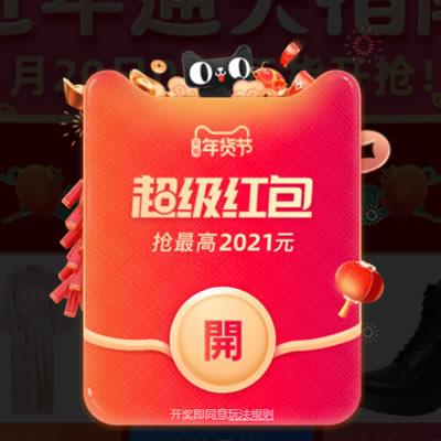 天猫年货节超级红包 新春特别版 开抢