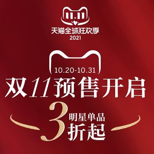 双11预告 VICTORIA'S SECRET官方旗舰店 双11维密盛宴 前1小时限量尖货折上5折 低至¥66起